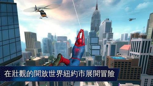 超凡蜘蛛侠2V1.2.7 完整版