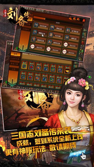三国志刘备传V1.0 安卓版