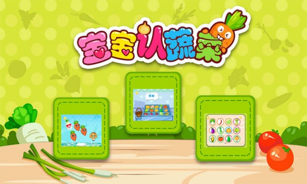 宝宝认蔬菜V1.0.0 安卓版