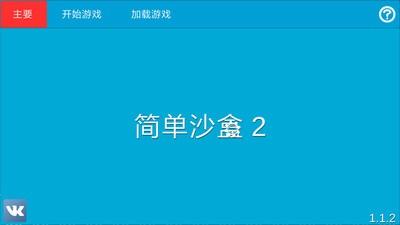 简单沙盒2V1.1.2 安卓版