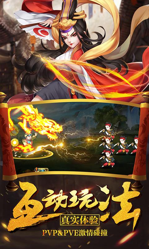 真江湖HD上线送vip版无限金币版截图3