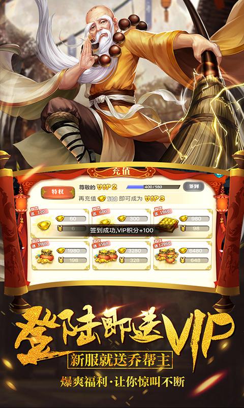真江湖HD上线送vip版无限金币版截图2