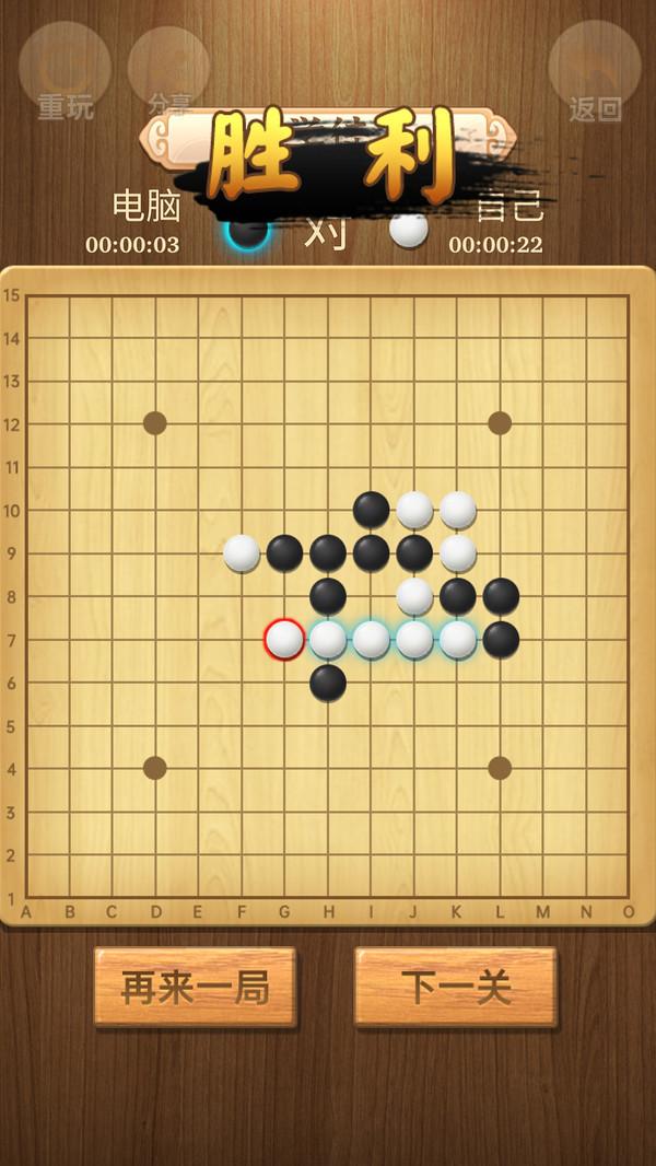 五子棋传奇V1.0.0 安卓版
