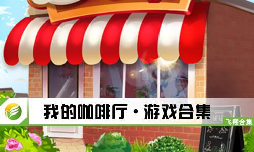52z飞翔网小编整理了【我的咖啡厅·游戏合集】,提供我的咖啡厅游戏下载苹果、我的咖啡厅破解版/无限钻石/中文版/安卓版下载。该游戏拥有丰富的故事剧情以及有趣的社交系统,游戏中玩家可以成为一名优秀的厨师,为客人定制各种各样的咖啡、美食、甜品,还可以邀请好友一起聚会!