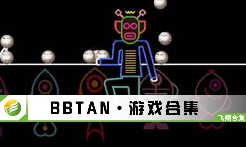 52z飞翔网小编整理了【BBTAN·游戏合集】,提供BBTAN游戏合集、BBTAN安卓版/苹果版、BBTAN破解版免费下载。有趣的游戏玩法,独特的关卡的设计,在游戏中你需要射击小球,将相同颜色的射击在一起消除即可。感兴趣的小伙伴快来下载体验吧!