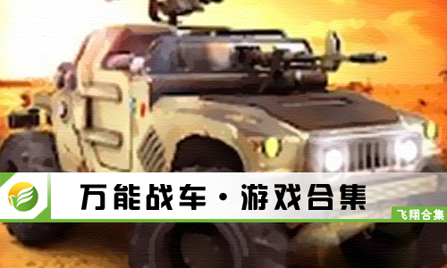 52z飞翔网小编整理了【万能战车·游戏合集】,提供万能战车游戏、万能战车破解版/修改版/免费版/直装版下载,游戏中玩家们驾驶着自己的战车横扫战场,游戏中的地形也有高低不平,所以射击水平面也会不同,这样的设计增强了游戏性且更加接近现实。喜欢的朋友赶紧来下载体验吧!
