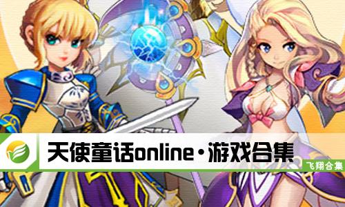 天使童�online