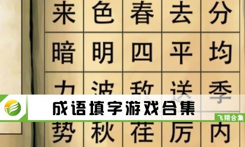 成语填字游戏