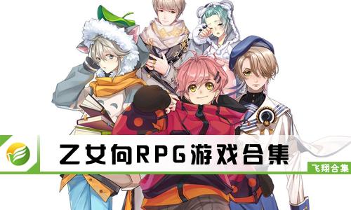 乙女向RPG游�蚝霞�