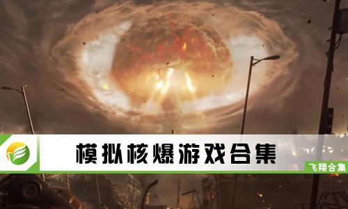 模�M核爆游�蚝霞�