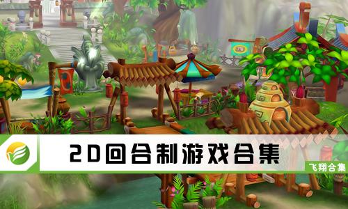 52z飞翔网小编整理了【2D回合制游戏合集】,提供好玩的2D回合制游戏、最新2D回合制手游推荐。其中包括英雄圣杯之旅、寻道回合、神雕侠侣、桃花源记、热血武道会等等,感兴趣的小伙伴快来下载体验吧!