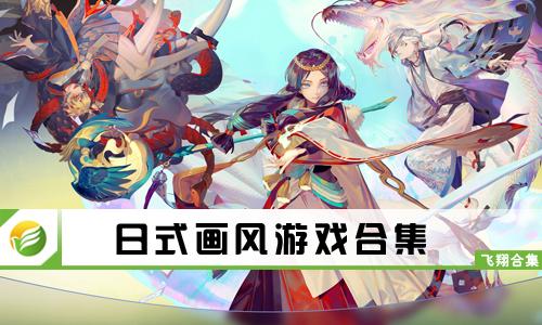 日式画风游戏