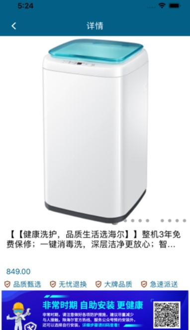 小小洗衣机V1.0 安卓版