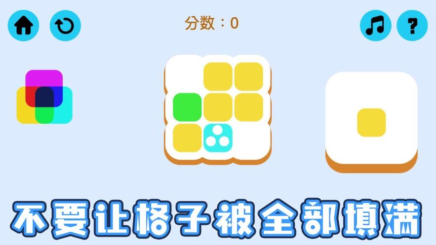 混色派对V1.0.2 苹果版