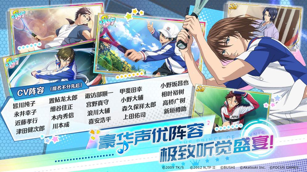 新网球王子RisingBeat下载-新网球王子安卓/ios/pc版-礼包-攻略-兑换码-飞翔游戏库