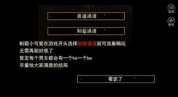 绮丽之歌V3.1 安卓版