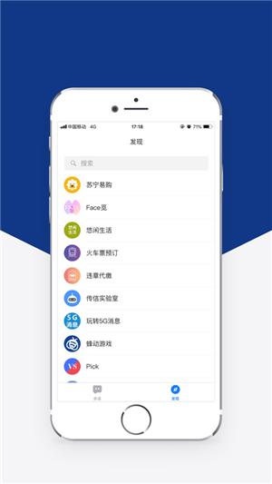 5G消息V1.0 苹果版