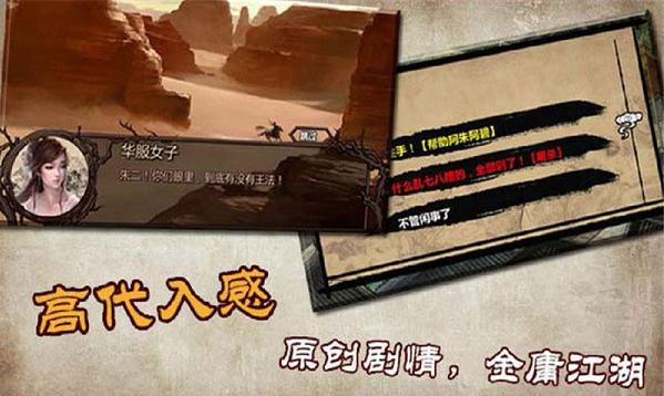 金庸群侠传x绅士版截图2