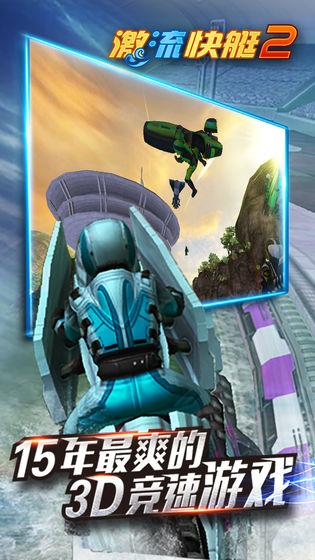 激流快艇2正式版下载-激流快艇2手游-激流快艇2安卓/ios/pc版-飞翔游戏库