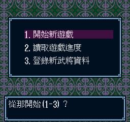 三国志3汉化破解版