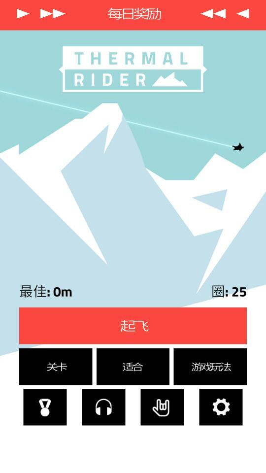 滑翔骑士V0.0.1 安卓版