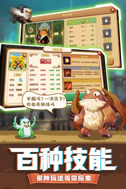怪物仙境V1.0.0 安卓版
