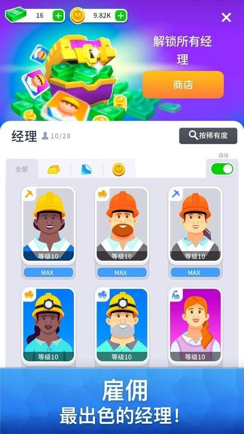 矿业帝国大亨V1.6.2 安卓版