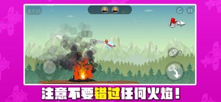 来灭火鸭V1.0 苹果版