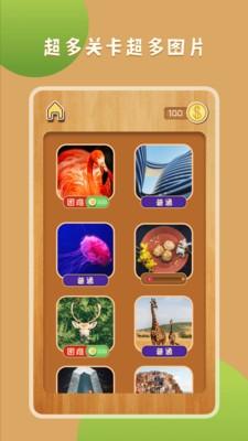 王者拼图V1.0 苹果版