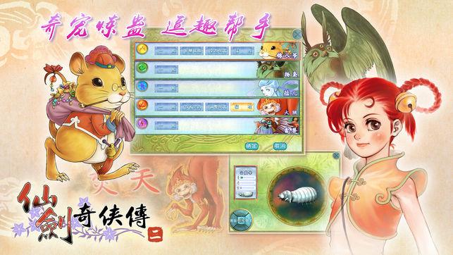 仙剑奇侠传2手机版