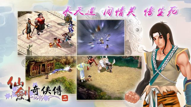 仙剑奇侠传2完整版