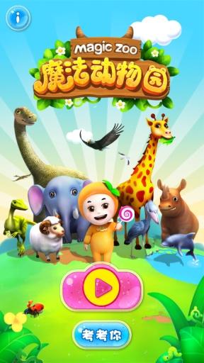 魔法动物园V3.5.0 安卓版