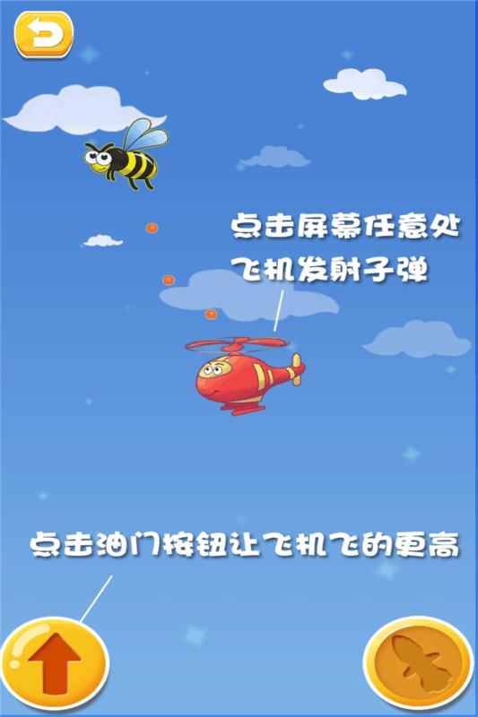 遥控直升机V2.1 安卓版