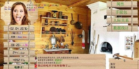 索尼娅的乡村生活V1.0 安卓版