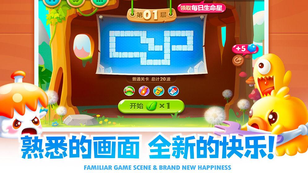保卫萝卜2下载-保卫萝卜2手游-保卫萝卜2安卓/苹果/电脑板安装-飞翔游戏库