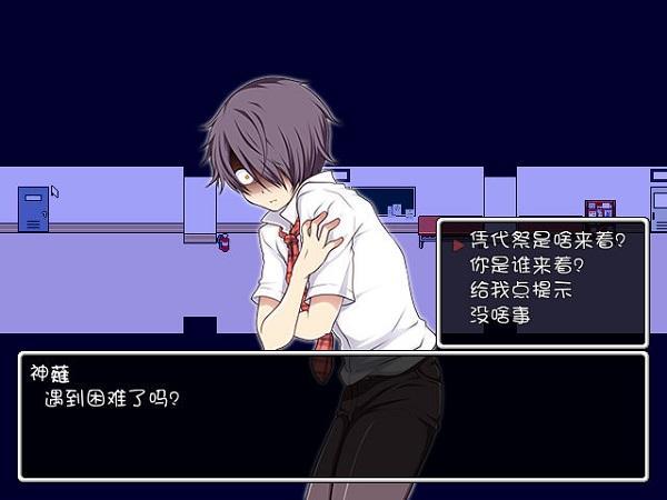 午夜12点的学校中文版汉化版