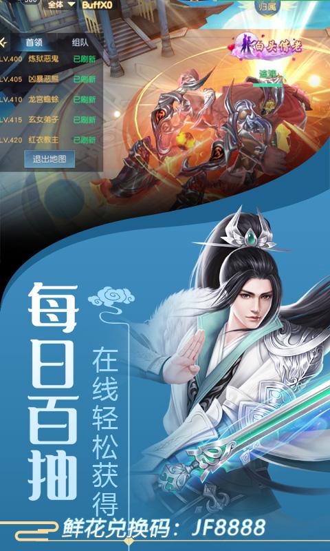 剑舞龙城每日送百抽版1亿金币无限版