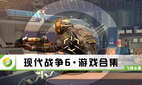 现代战争6