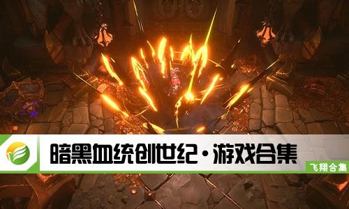 52z飞翔网小编整理了【暗黑血统创世纪·游戏合集】,提供暗黑血统创世纪中文版/破解版/无敌版/终极版下载。游戏讲述发生在1代之前的故事,你在游戏中,能够灵活的使用天启四骑士,在地狱当中横行,运用自己的武器和技能,来消灭挡路的敌人。喜欢的朋友赶紧来下载体验吧!