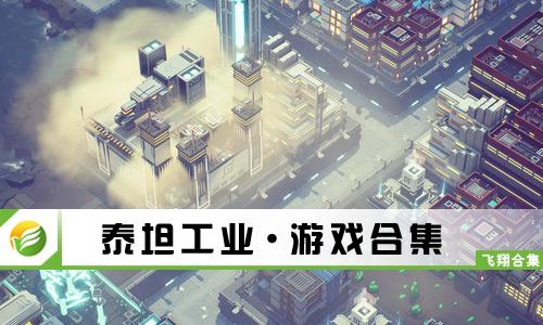 52z飛翔網小編整理了【泰坦工業·游戲合集】,提供泰坦工業漢化官網、泰坦工業中文版/破解版、泰坦工業正版游戲下載。游戲中,你創建一個龐大的工業城市,與其他玩家為資源、領土和權力競爭,與你工廠的船舶、技術、影響力或巨大生產力爭斗。喜歡的朋友趕緊來下載體驗吧!
