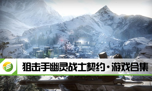 52z飞翔网小编整理了【狙击手幽灵战士契约·游戏合集】,提供狙击手幽灵战士契约中文下载、狙击手幽灵战士契约手机版/电脑版下载。游戏具备真实细腻的游戏画面,摒弃了传统的沙盒世界,而采用任务机制的线性玩法,你将以狙击手的身份来解决一系列的任务,并且暗杀目标,同时还有多样性的元素内容等待着诸位前来体验。