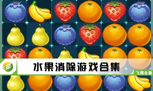 52z飛翔網小編整理了【水果消除游戲合集】,提供好玩的水果消除游戲推薦、手機水果消除游戲下載。其中包括樂消水果、水果快樂消、水果爆破傳奇、水果英雄傳奇、水果碰撞等等,感興趣的小伙伴快來下載體驗吧!