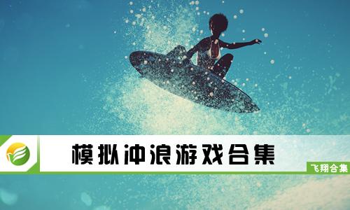 52z飞翔网下班整理了【模拟冲浪游戏合集】,提供关于冲浪的模拟游戏、真实冲浪模拟游戏推荐。其中包括上坡冲浪公园、熊猫冲浪、滑浪风帆、真实冲浪等等,感兴趣的小伙伴快来下载体验吧!
