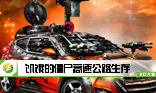 52z飞翔网小编整理了【饥饿的僵尸高速公路生存·游戏合集】,提供饥饿的僵尸高速公路生存安卓/IOS/破解版下载。刚开始时,你可以利用仅有的几种技能快速的射杀僵尸,获取大量的金币,解锁更炫酷的武器和汽车,就能生存下去啦!