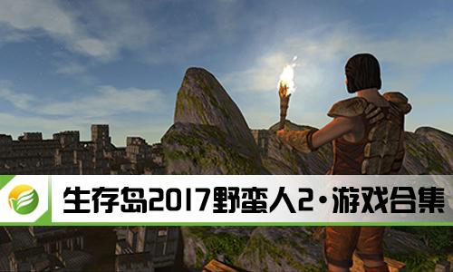 生存岛2017野蛮人2
