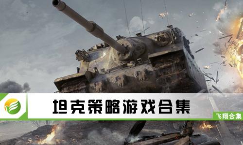 52z飞翔网小编整理了【坦克策略游戏合集】,提供坦克策略类手机游戏下载、好玩的坦克策略手游推荐。其中包括红警坦克、超神坦克手、坦克崛起、坦克大战noline、超级战车大作战等等,感兴趣的小伙伴快来下载体验吧!
