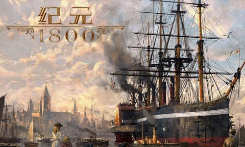 纪元1800·游戏合集