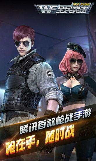 全民突击V4.14.0 最新版