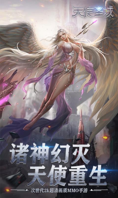 天使圣域超v版登录送VIP11