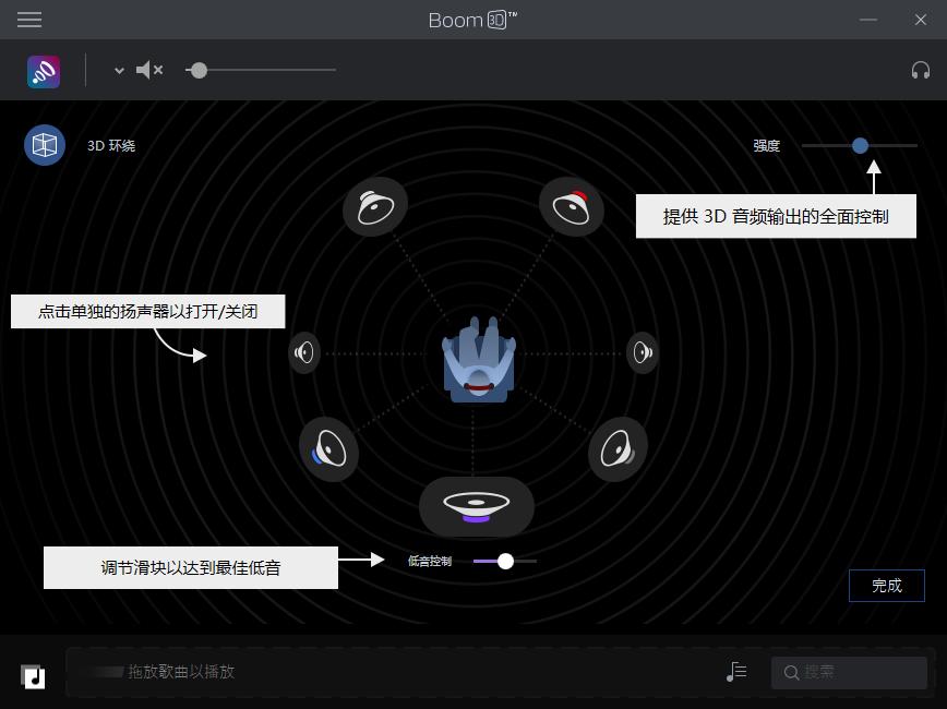 Boom 3DV1.1.5 官方版截图5